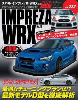 ハイパーレブ Vol.222 スバル・インプレッサ/WRX No.13-電子書籍