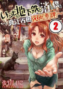 いつもの地下鉄。消えた僕。~真江古田妖街奇譚~【フルカラー】(2)-電子書籍