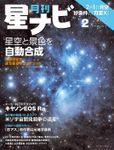 月刊星ナビ 2020年2月号