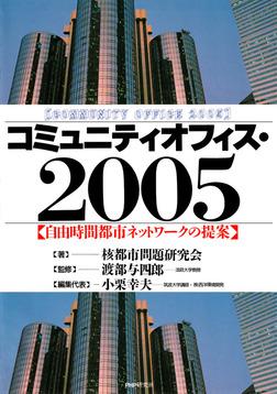コミュニティオフィス・2005 自由時間都市ネットワークの提案-電子書籍