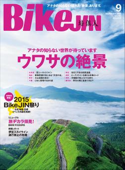 BikeJIN/培倶人 2015年9月号 Vol.151-電子書籍