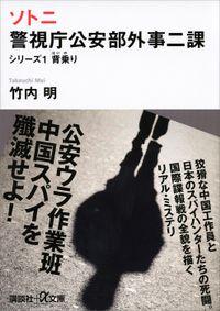 ソトニ 警視庁公安部外事二課 シリーズ1 背乗り
