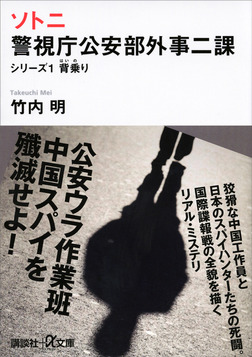 ソトニ 警視庁公安部外事二課 シリーズ1 背乗り-電子書籍