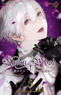 Rosen Blood~背徳の冥館~ 3