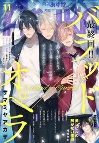 【電子版】月刊ASUKA 2019年11月号