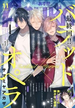 【電子版】月刊ASUKA 2019年11月号-電子書籍