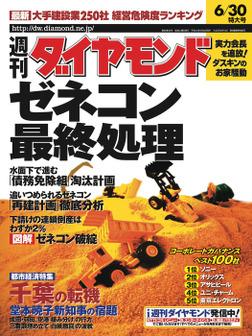 週刊ダイヤモンド 01年6月30日号-電子書籍