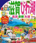 まっぷる 滋賀・びわ湖 長浜・彦根・大津'19