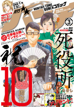 月刊コミックバンチ 2021年3月号 [雑誌]-電子書籍