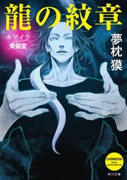 龍の紋章 キマイラ青龍変-電子書籍