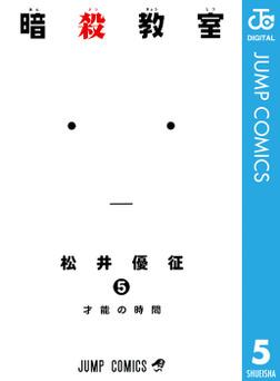 暗殺教室 5-電子書籍