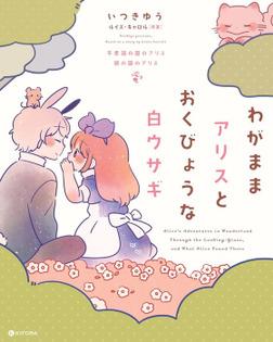 わがままアリスとおくびょうな白ウサギ 不思議の国のアリス 鏡の国のアリス-電子書籍