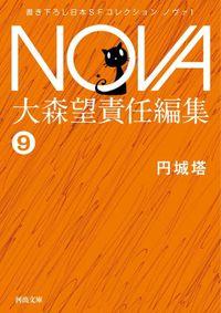 NOVA1【分冊版】Beaver Weaver