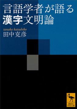 言語学者が語る漢字文明論-電子書籍