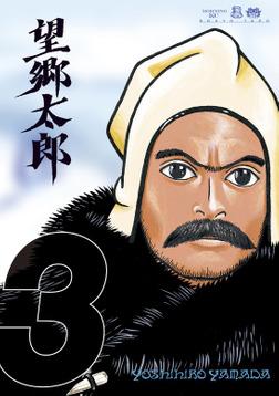 望郷太郎(3)-電子書籍