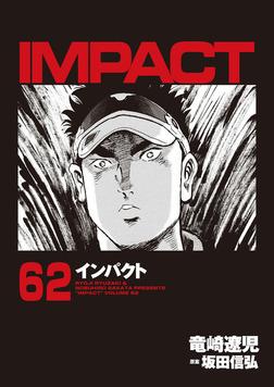 インパクト 62-電子書籍
