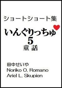 いんぐりっちゅ5(童話):ショートショート