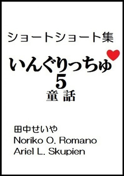 いんぐりっちゅ5(童話):ショートショート-電子書籍