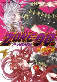 ZONE‐00 第17巻