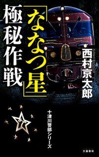 十津川警部 「ななつ星」極秘作戦