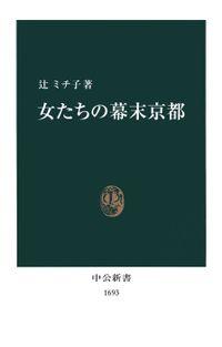女たちの幕末京都(中公新書)