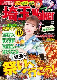埼玉Walker