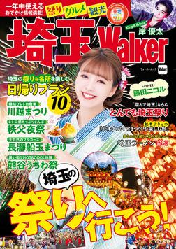 埼玉Walker-電子書籍