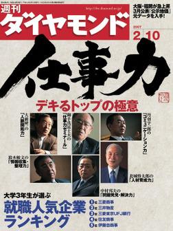 週刊ダイヤモンド 07年2月10日号-電子書籍