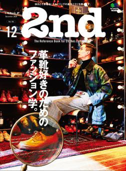 2nd 2020年12月号 Vol.165-電子書籍