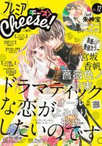 プレミアCheese! 2016年12月号(2016年11月5日発売)