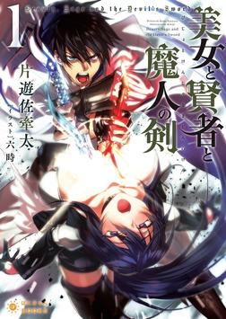 美女と賢者と魔人の剣(1)-電子書籍