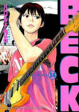 BECK(34)-電子書籍