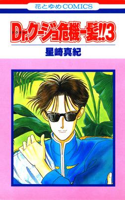 Dr.クージョ危機一髪!! 3巻-電子書籍