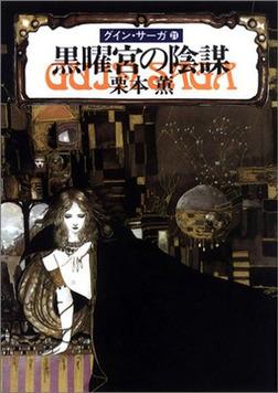 グイン・サーガ21 黒曜宮の陰謀-電子書籍