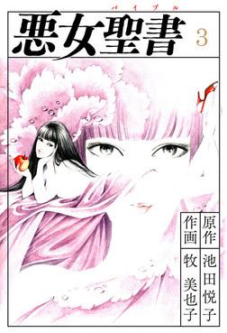 悪女聖書(3)-電子書籍