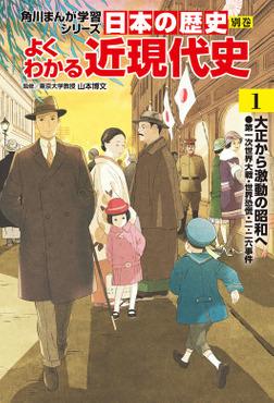 日本の歴史 別巻 よくわかる近現代史1 大正から激動の昭和へ-電子書籍
