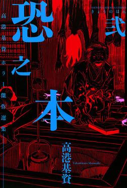 恐之本 弐-電子書籍