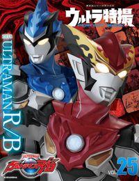 ウルトラ特撮PERFECT MOOK vol.25 ウルトラマンR/B