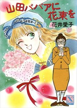 山田ババアに花束を-電子書籍