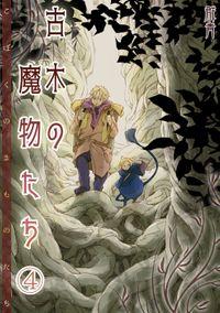 古木の魔物たち(4)