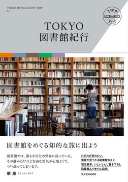 TOKYO図書館紀行-電子書籍