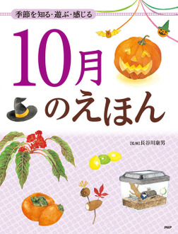 季節を知る・遊ぶ・感じる 10月のえほん-電子書籍