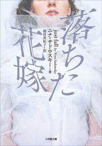 落ちた花嫁