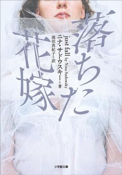 落ちた花嫁-電子書籍