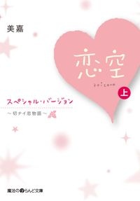 恋空 ~切ナイ恋物語~ スペシャル・バージョン [上]
