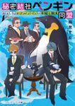 秘密結社ペンギン同盟 あるいはホテルコペンの幸福な朝食