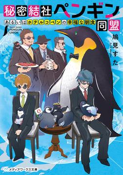 秘密結社ペンギン同盟 あるいはホテルコペンの幸福な朝食-電子書籍