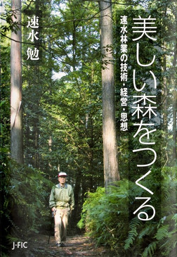 美しい森をつくる : 速水林業の技術・経営・思想-電子書籍