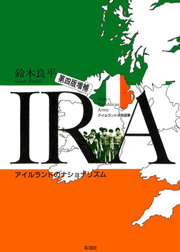 IRA《第4版増補》 アイルランド共和国軍-電子書籍