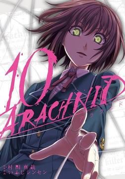 アラクニド 10巻-電子書籍
